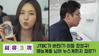 ⭐장성규 성지순례⭐[씨유3끼] JTBC가 버린 아들 장성규 아나운서의 뉴스 점령기!  #씨유모닝박스로 로비한 사연