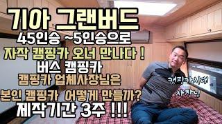 기아 그랜버드45인승버스 캠핑카 캠핑카업체사장님은 본인…