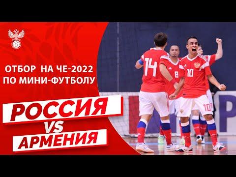 Отбор на ЧЕ-2022 по мини-футболу: Россия – Армения