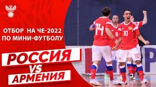 Отбор на ЧЕ 2022 по мини футболу Россия Армения