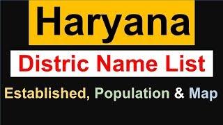 Haryana Distric Name List | हरियाणा के जिले का नाम, स्थापना, जनसँख्या