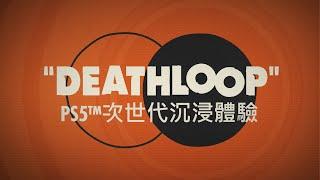 PS5《DEATHLOOP》官方 PS5™ 次世代沉浸體驗預告片