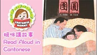 [Cantonese Read Aloud] 團圓 - A New Year's Reunion 【廣東話媽咪講故事】
