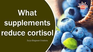What supplements reduce cortisol | Health & Beauty Tips
