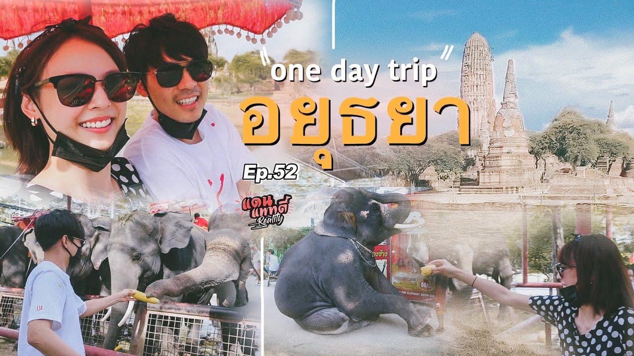 1 DAY TRIP in อยุธยา ตะลุยกินเที่ยวในเมืองเก่าแบบหวานๆ [cc] แดนแพทตี้ Reality | EP.52 |