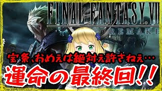 ついにきましたウッヒョー!!! 「FINAL FANTASY VII REMAKE」 FF7Rを初見プレイ配信していきますよ!!! 古の記憶を辿って いま にわか女が魔晄の街...