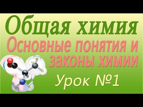 Урок 1- Химические формулы