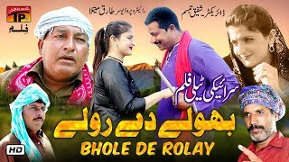 Bholay De Rolay | New Saraiki Movie 2019 | TP Film