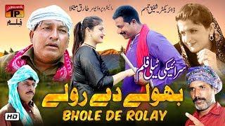 Bholay De Rolay | New Saraiki Movie 2019 | TP Film