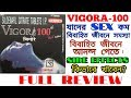 VIGORA-100 Tablet -যাদের SEX PROBLEMS,লিঙ্গের ক্ষমতা কমে গেছে,HOW TO USE,SIDE EFFECTS,FULL REVIEW