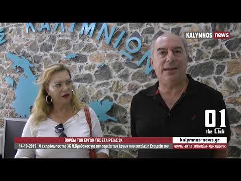 14-10-2019 Ο εκπρόσωπος της 3Κ Ν.Κρούσκος για την πορεία των έργων που εκτελεί η Εταιρεία του