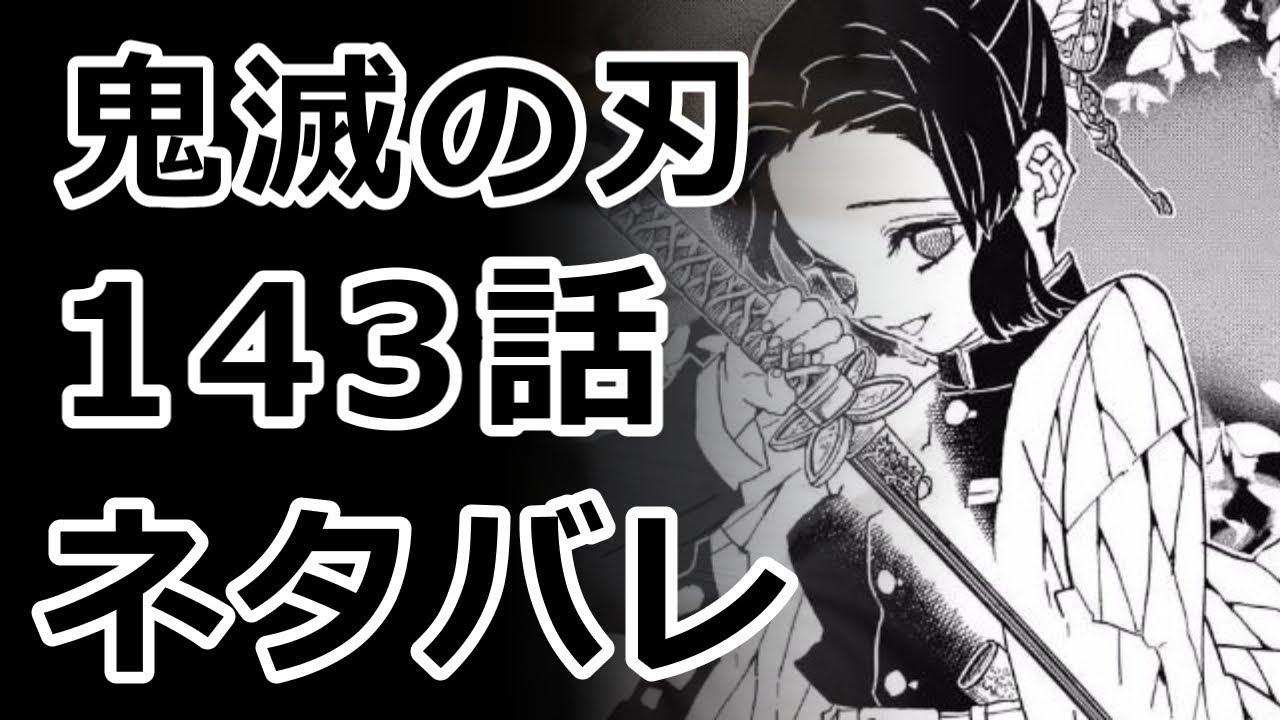 鬼滅の刃 143話 最新話のネタバレと感想!胡蝶しのぶが逝く