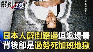 日本人醉倒路邊東倒西歪逗趣場景 背後卻是過勞死「加班地獄」! 關鍵時刻 20180724-3 王瑞德