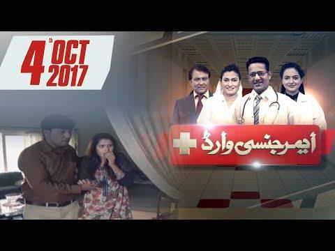 Patient Ko Aghwa   Emergency Ward   SAMAA TV   04 Oct 2017
