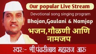 भजन,गौळणी आणि नामजप | श्री पंढरीनाथ महाराज आरु | Shri Pandharinath Maharaj Aru