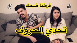 تحدي الحروف مع ابو الحروف 🤣 اتحداك تفهم شي
