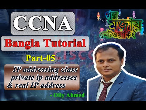 CCNA Bangla Part-5 ( IP addressing class, private ip addresses & real IP address)
