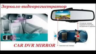 Car Dvd Mirror: реальные отзывы видеозеркала Кар Двр Миррор