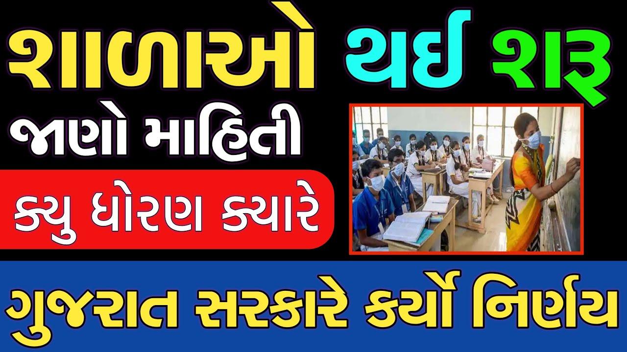 શાળાઓ થઇ ગઇ શરૂ | ગુજરાત સરકારનો નિર્ણય | કયું ઘોરણ કયારે ચાલું જાણો માહિતી | school open |શાળા ચાલુ