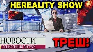 НЕReality show Новости 1 канал лучше чем аниме ( Нереальное Шоу 2 серия ) ТРЕШ