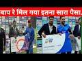 श्रीलंका को हराकर अफगानिस्तान के खिलाड़ी हुए मालामाल, मिल गया इतना सारा पैसा..