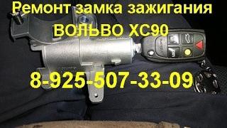 Заклинил замок зажигания Вольво S60 тел:8 925-507-33-09 ремонт(, 2014-08-04T14:38:30.000Z)