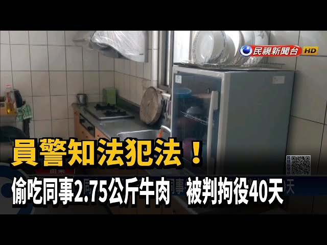 警察竟當賊!偷吃同事牛肉 法官判拘役40天-民視台語新聞