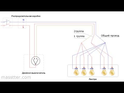 Схема подключения двойного