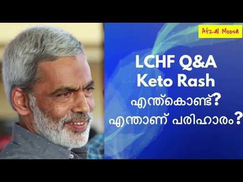 എന്താണ്-keto-rash-?-by-habeeb-rahman-nv-(lchf-malayalam-researcher)