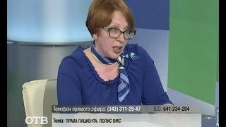 видео Полис ОМС (обязательного медицинского страхования)