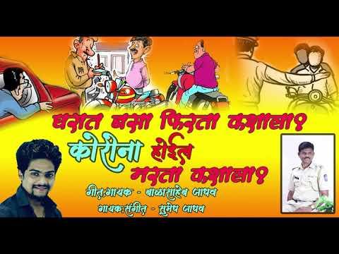घरात बसा फिरता कशाला , कोरोना होईल मरता कशाला ?  | Corona Hoil Rogaan Marata Kashala | Sumedh Jadhav
