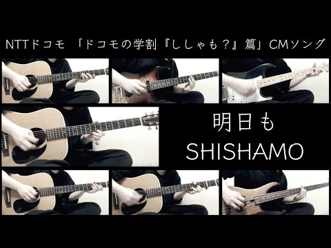 【全部一人で】明日も/SHISHAMO【弾いてみた】NTTドコモ