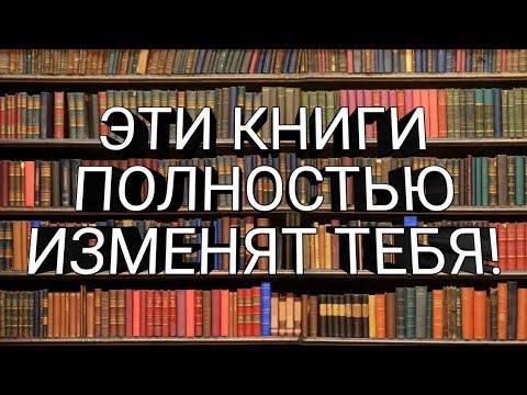 3 книги которые ИЗМЕНЯТ твою жизнь+ссылки в описании
