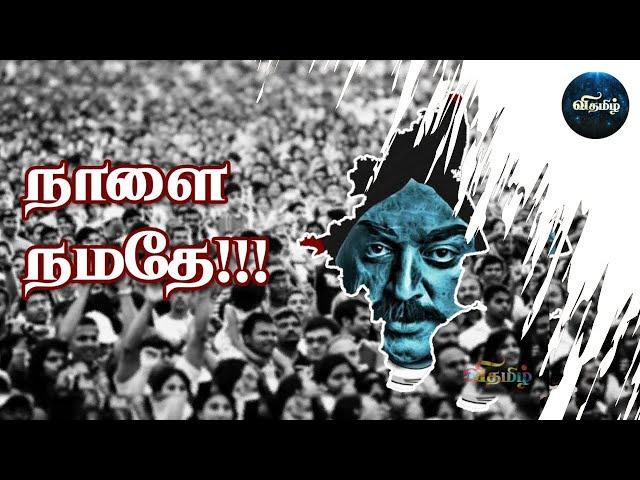 நாளை நமதே - Kamal Hassan - Naalai Namathe Political Party Song | Latest