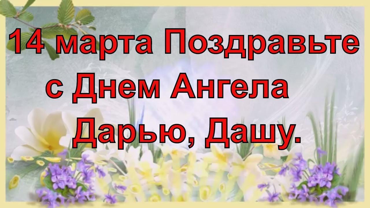 Поздравления ко дню ангела дарьи