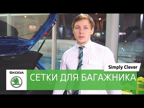 Комплект сеток для багажного отделения Netting system Skoda.Обзор аксессуаров в автомобилях Шкода.