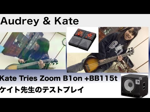 Kate Tries Zoom B1on and BB115t ケイト先生のテストプレイ!