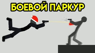 Stickman Backflip Killer 4 | Боевой Паркур | Оружие