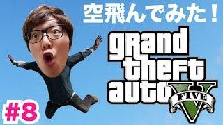 GTA5楽しく実況プレイ!Part8 -ドラゴンボールみたいにチートで空飛んでみた!Skyfall Cheat! thumbnail