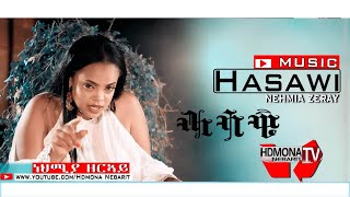 HDMONA - ሓሳዊ ብ ኒሀምያ ዘርኣይ  Hasawi by Nehmia Zeray - New Eritrean Music 2019