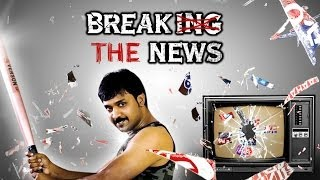 Break The News - Standby TV - Trailer - Latest Telugu Short Film 2014
