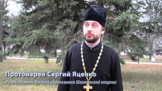 Урок «Основы православной культуры» в школе № 23 п. Красногорняцкий Октябрьского района