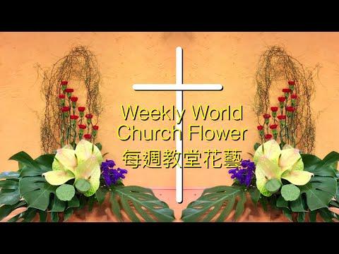 每週教堂花藝 Weekly World Church Flower W004