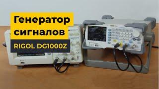 RIGOL серии DG1000Z - генератор сигналов произвольной формы. Обзор.