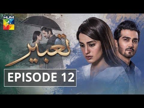Tabeer Episode #12 HUM TV Drama 8 May 2018