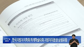 한국지방자치학회 하계학술대회 지방자치분권 상생포럼