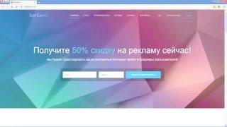 Сайт для заработка денег на автомате 'SurfEarner'' 150 300р в день