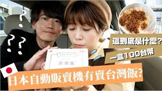 身為台灣人從沒吃過這東西????日本自動販賣機竟然有賣「台灣飯」?日本真是無極限啊~