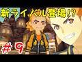 【パズドラクロス】目指すは最強の龍喚士!パズクロ実況 #09【神の章】