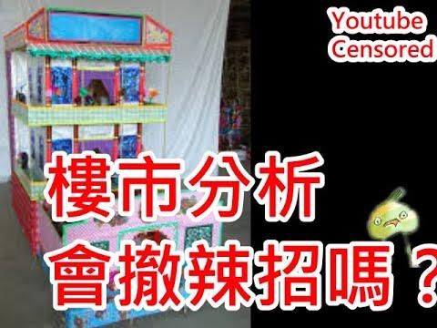 (經濟) 20200306之香港樓市辣招壓測按揭分析 - YouTube